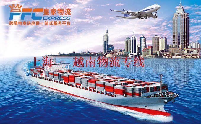 上海到越南物流专线