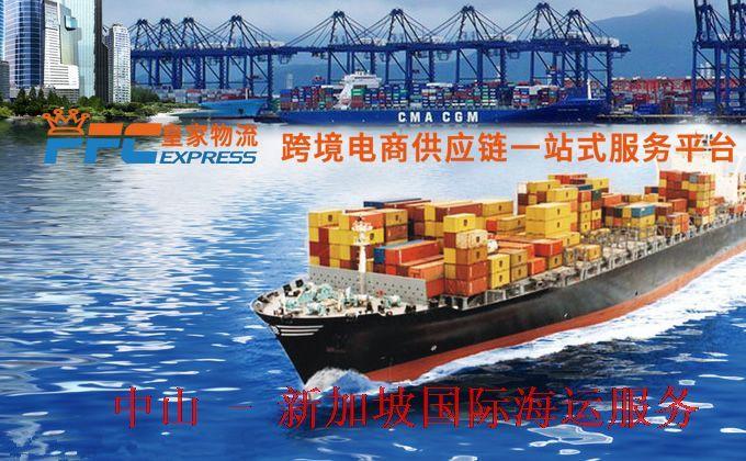中山到新加坡国际海运服务